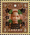 [Wang Chin-wei's Puppet Regime Stamps Re-Surcharged, Typ DE3]
