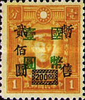[Wang Chin-wei's Puppet Regime Stamps Re-Surcharged, Typ DE4]