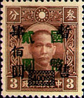 [Wang Chin-wei's Puppet Regime Stamps Re-Surcharged, Typ DE5]