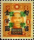 [Wang Chin-wei's Puppet Regime Stamps Re-Surcharged, Typ DE6]