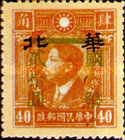[North China Stamps Surcharged, Typ DH1]