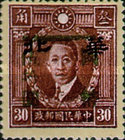 [North China Stamps Surcharged, Typ DH2]