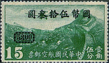 [Airmail - Airplane over Great Wall of China - No. 307 & 308 Surcharged, Typ DK]