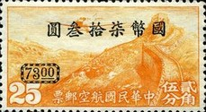 [Airmail - Airplane over Great Wall of China - No. 307 & 308 Surcharged, Typ DK1]