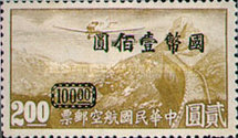 [Airmail - Airplane over Great Wall of China - Issue of 1940-1941 Surcharged. Different Perforation, Typ DK10]