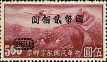 [Airmail - Airplane over Great Wall of China - Issue of 1940-1941 Surcharged. Different Perforation, Typ DK11]