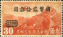 [Airmail - Airplane over Great Wall of China - Issue of 1940-1941 Surcharged. Watermarked, Typ DK2]