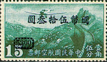 [Airmail - Airplane over Great Wall of China - Issue of 1940-1941 Surcharged. Watermarked, Typ DK3]