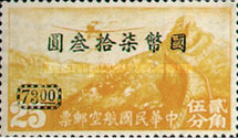 [Airmail - Airplane over Great Wall of China - Issue of 1940-1941 Surcharged. Watermarked, Typ DK4]