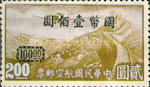 [Airmail - Airplane over Great Wall of China - Issue of 1940-1941 Surcharged. Watermarked, Typ DK5]