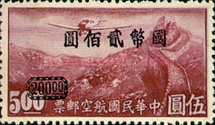 [Airmail - Airplane over Great Wall of China - Issue of 1940-1941 Surcharged. Watermarked, Typ DK6]