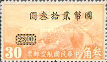 [Airmail - Airplane over Great Wall of China - Issue of 1940-1941 Surcharged. Different Perforation, Typ DK7]