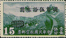 [Airmail - Airplane over Great Wall of China - Issue of 1940-1941 Surcharged. Different Perforation, Typ DK8]