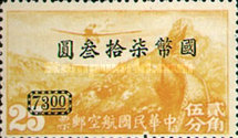 [Airmail - Airplane over Great Wall of China - Issue of 1940-1941 Surcharged. Different Perforation, Typ DK9]