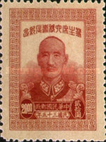 [The 60th Anniversary of the Birth of Chairman Chiang Kai-shek - Day Yeh Printing Co. - Gumless, Typ DM]