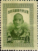 [The 60th Anniversary of the Birth of Chairman Chiang Kai-shek - Day Yeh Printing Co. - Gumless, Typ DM1]