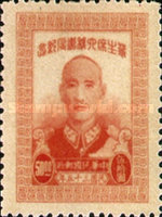 [The 60th Anniversary of the Birth of Chairman Chiang Kai-shek - Day Yeh Printing Co. - Gumless, Typ DM2]