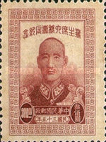 [The 60th Anniversary of the Birth of Chairman Chiang Kai-shek - Day Yeh Printing Co. - Gumless, Typ DM5]