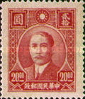 [Dr. Sun Yat-sen - Dah Tung Cook Co. Gumless, Typ DO]