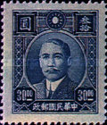 [Dr. Sun Yat-sen - Dah Tung Cook Co. Gumless, Typ DO1]