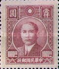 [Dr. Sun Yat-sen - Dah Tung Cook Co. Gumless, Typ DO8]
