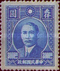 [Dr. Sun Yat-sen - Dah Tung Cook Co. Gumless, Typ DO9]