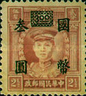 [Martyrs Issue of 1940-1941 Surcharged - Different Perforation, Typ DP1]