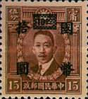 [Martyrs Issue of 1940-1941 Surcharged - Different Perforation, Typ DP2]