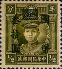 [Martyrs Issue of 1940-1941 Surcharged - Different Perforation, Typ DP5]