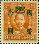 [Martyrs Issue of 1940-1941 Surcharged - Watermarked, Typ DP9]