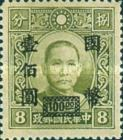 [Previous Issued Stamps Surcharged - Not Watermarked, Typ DQ10]