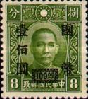 [Previous Issued Stamps Surcharged - Not Watermarked, Typ DQ11]