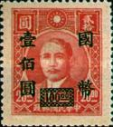[Previous Issued Stamps Surcharged - Not Watermarked, Typ DQ14]