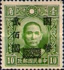 [Previous Issued Stamps Surcharged - Not Watermarked, Typ DQ16]