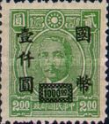 [Previous Issued Stamps Surcharged - Not Watermarked, Typ DQ30]
