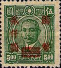 [Previous Issued Stamps Surcharged - Not Watermarked, Typ DQ32]