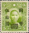 [Previous Issued Stamps Surcharged - Watermarked, Typ DQ33]