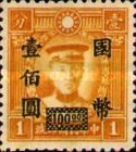 [Previous Issued Stamps Surcharged - Not Watermarked, Typ DQ8]