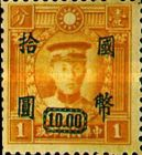 [Previous Issued Stamps Surcharged - Not Watermarked, Typ DR]
