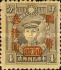 [Previous Issued Stamps Surcharged - Not Watermarked, Typ DR11]