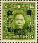 [Previous Issued Stamps Surcharged - Not Watermarked, Typ DR12]
