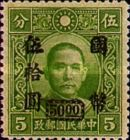 [Previous Issued Stamps Surcharged - Not Watermarked, Typ DR13]