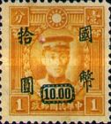 [Previous Issued Stamps Surcharged - Watermarked, Typ DR16]