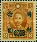 [Previous Issued Stamps Surcharged - Watermarked, Typ DR18]