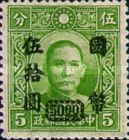 [Previous Issued Stamps Surcharged - Watermarked, Typ DR19]