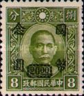 [Previous Issued Stamps Surcharged - Not Watermarked, Typ DR6]