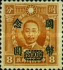 [Previous Issued Stamps Surcharged - Not Watermarked, Typ DR8]