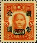 [Previous Issued Stamps Surcharged - Not Watermarked, Typ DR9]