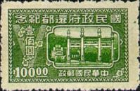 [The 1st Anniversary of the Return of National Government to Nanking, Typ DS]