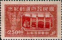 [The 1st Anniversary of the Return of National Government to Nanking, Typ DS2]